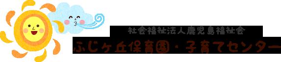 社会福祉法人川上福祉会 ふじヶ丘保育園・子育てセンター