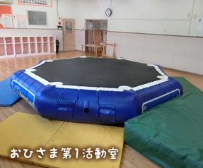 おひさま第1活動室